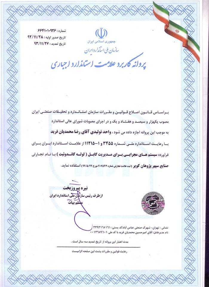 certificates-95-3